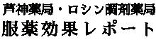芦神薬局・ロシン調剤薬局服薬効果レポートサイト